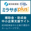 経済産業省 中小企業庁 ミラサポplus 補助金・助成金中小企業支援サイト 経済産業省中小企業庁運営のホームページです。