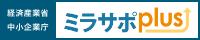 経済産業省 中小企業庁 ミラサポplus