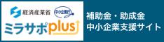 経済産業省 中小企業庁 ミラサポplus 補助金・助成金中小企業支援サイト