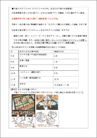 経営計画書画像05