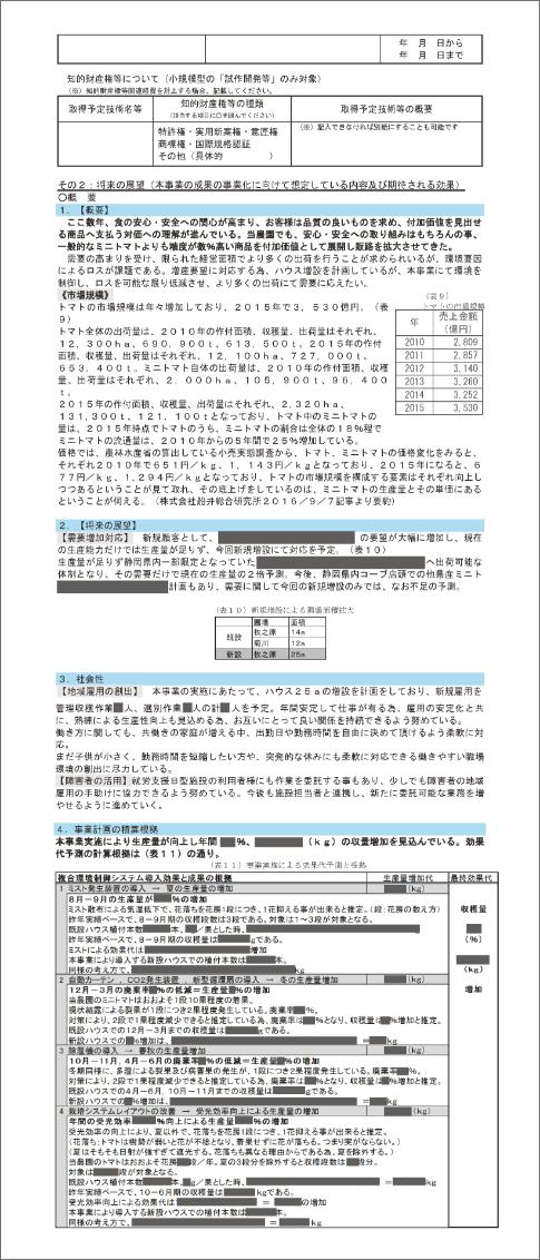 経営計画書画像03