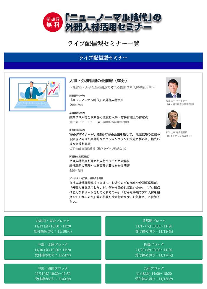 Webサイトイメージセミナーライブ配信