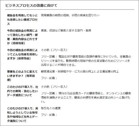 申請書類画像02