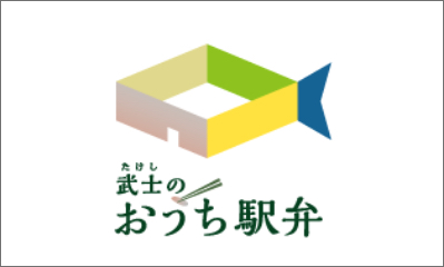 武士のおうち駅弁ロゴ