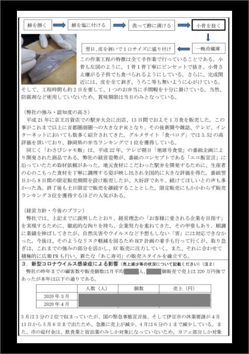 申請書類画像03