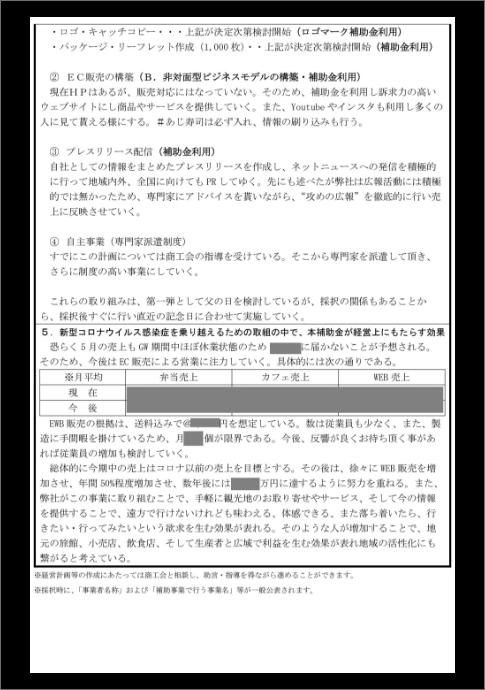 申請書類画像05