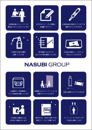 NASUBI POLICY03