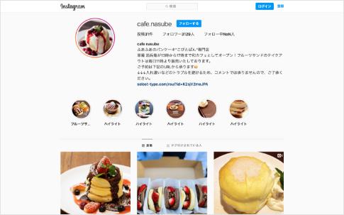 NASUBI Instagram