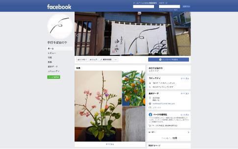 ゆのやFacebook