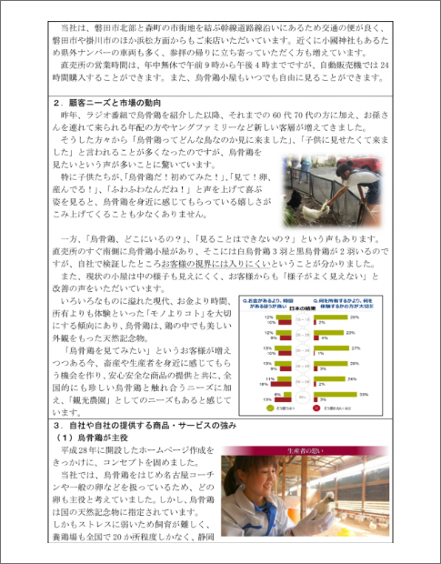 経営計画書画像02