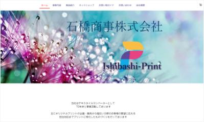石橋商事株式会社webサイトイメージ