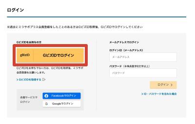 電子申請step1①