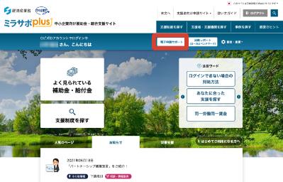 電子申請step1②