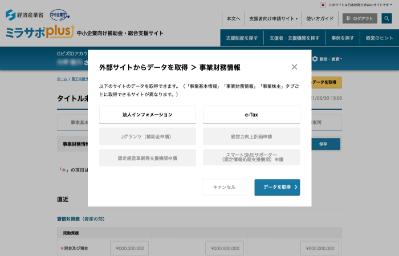 電子申請step3