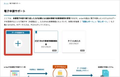 電子申請step2