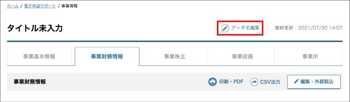 電子申請step2-2
