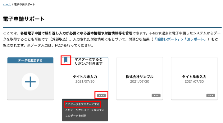 電子申請step4-2-2
