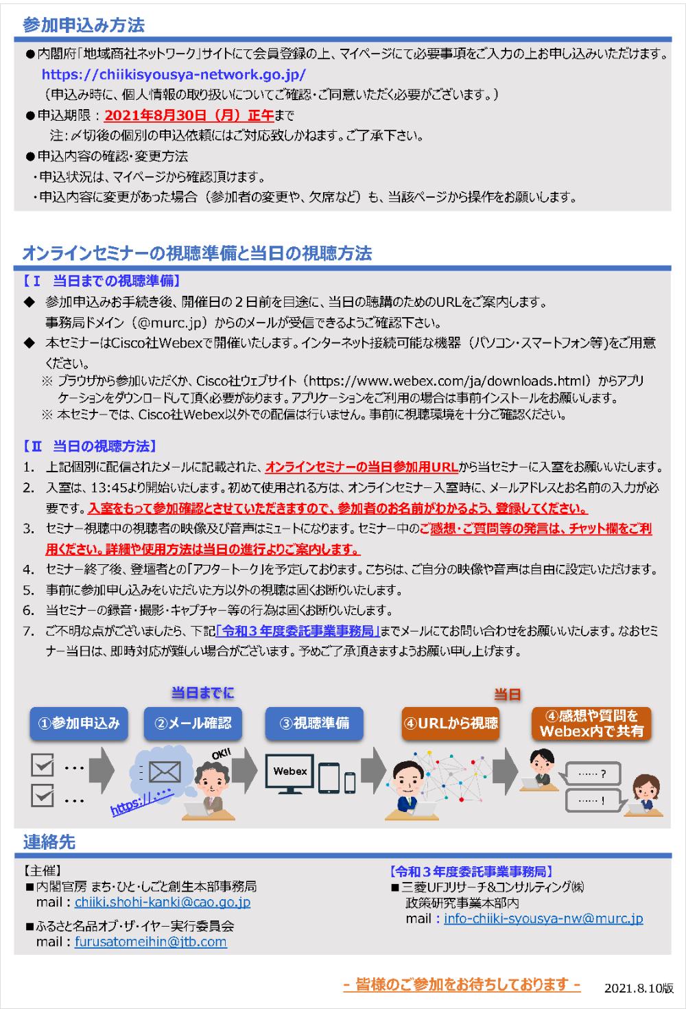 オンラインセミナー開催のお知らせ②